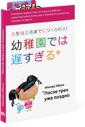 Книга «После трех уже поздно», Масару Ибука