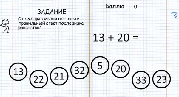 Сложение чисел - учимся играя