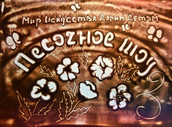 Песочная анимация в Хабаровске (театральное шоу)