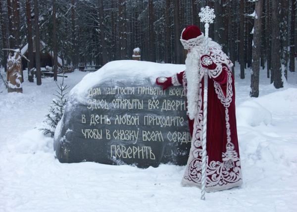 Поздравления с Днем Рождения Деда Мороза