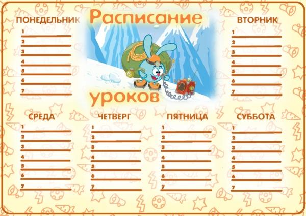 Расписание уроков от Смешариков
